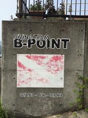 B-POINT看板.jpg