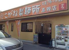 こがね製麺所.jpg