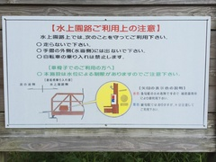 さつま湖水上園路注意事項.jpg