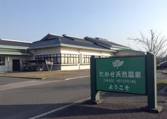 たかせ天然温泉.jpg