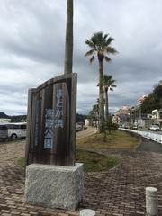 まどか浜海遊公園.jpg