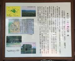 まのひ(青戸飛行場跡).jpg