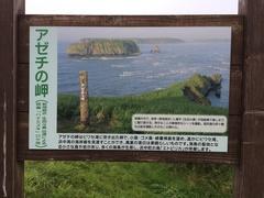 アゼチの岬解説板.jpg