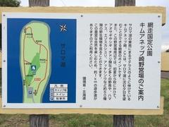 キムアネップ崎キャンプ場案内.jpg