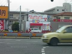 クリームラーメンマヨネーズケーキの店2.jpg