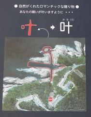 クルスの海「叶」解説.jpg