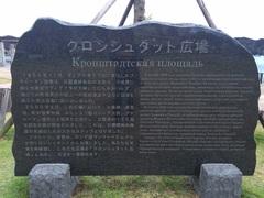 クロンシュタット広場.jpg