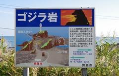ゴジラ岩看板.jpg