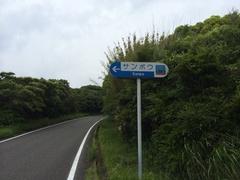 サンポウ標識.jpg