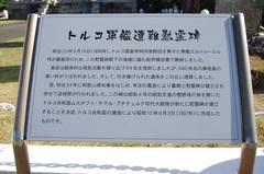 トルコ軍艦遭難慰霊碑説明.jpg