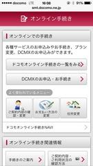ドコモオナライン手続き.jpg