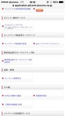 ドコモオンライン手続き3.jpg