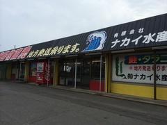 ナカイ水産.jpg
