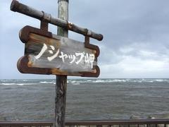 ノシャップ岬.jpg