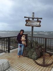 ノシャップ岬カールと.jpg