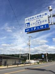 ビオスおおがた青空.jpg
