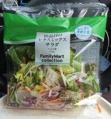 ファミマ10品目のレタスミックスサラダ.jpg