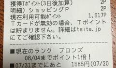 ファミマポイント復活レシート.jpg