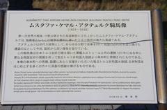 ムスタファ・ケマル・アタテュルク説明こんな人.jpg