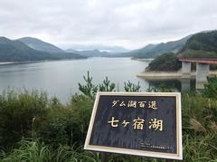 七ヶ宿湖看板.jpg