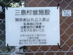 三島村施設2.jpg