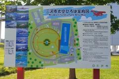三沢市大空ひろば案内図.jpg
