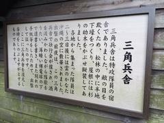 三角兵舎説明.jpg