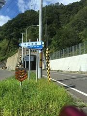 三谷漁港三谷トンネル入口.jpg