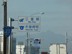 三重県に入りました.jpg