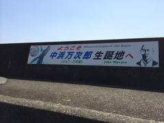 中村万次郎生誕の地防波堤.jpg