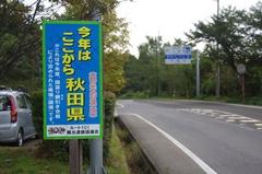 今年はここから秋田県.jpg