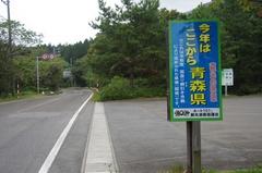 今年はここから青森県.jpg