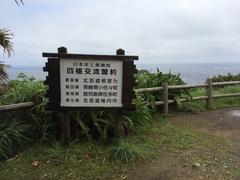 佐多岬すみっこ同盟.jpg