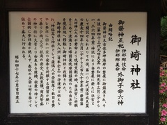 佐多岬御崎神社解説.jpg