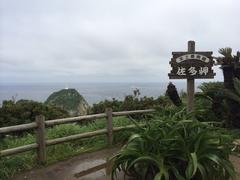 佐多岬最南端到達.jpg