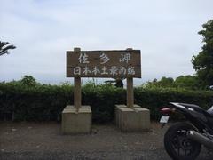 佐田岬最南端ではない駐車場.jpg