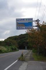 再び山形県.jpg