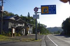 再び秋田県に突入.jpg