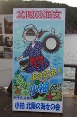 北限の海女.jpg