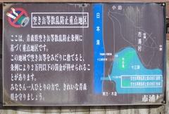 十三湖5空き缶散乱防止.jpg