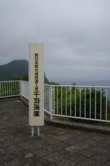 千羽海崖1.jpg