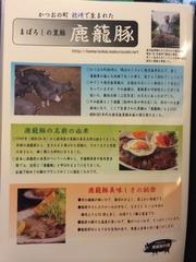 味処一福鹿籠豚解説.jpg