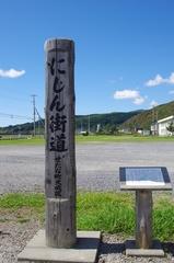 国道229号線は「にしん街道」.jpg