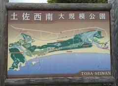 土佐西南大規模公園案内図.jpg
