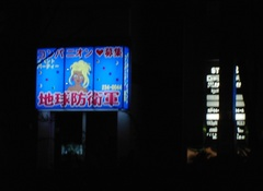 地球防衛軍夜.jpg