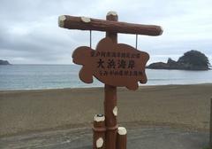 大浜海岸2.jpg