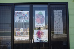 大間岬本日休業.jpg