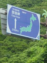 宗谷岬まで2700キロ.jpg