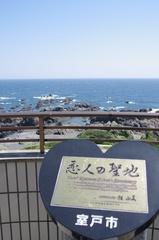 室戸岬展望台恋人の聖地.jpg
