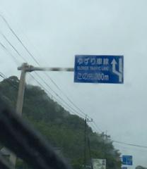 宮崎県ゆずり車線.jpg